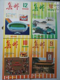 集邮 1989年全年12本1-12期合售