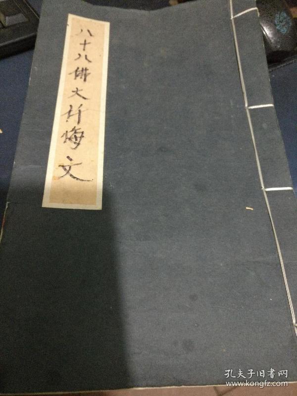 钢笔手抄本--八十八佛大忏悔文
