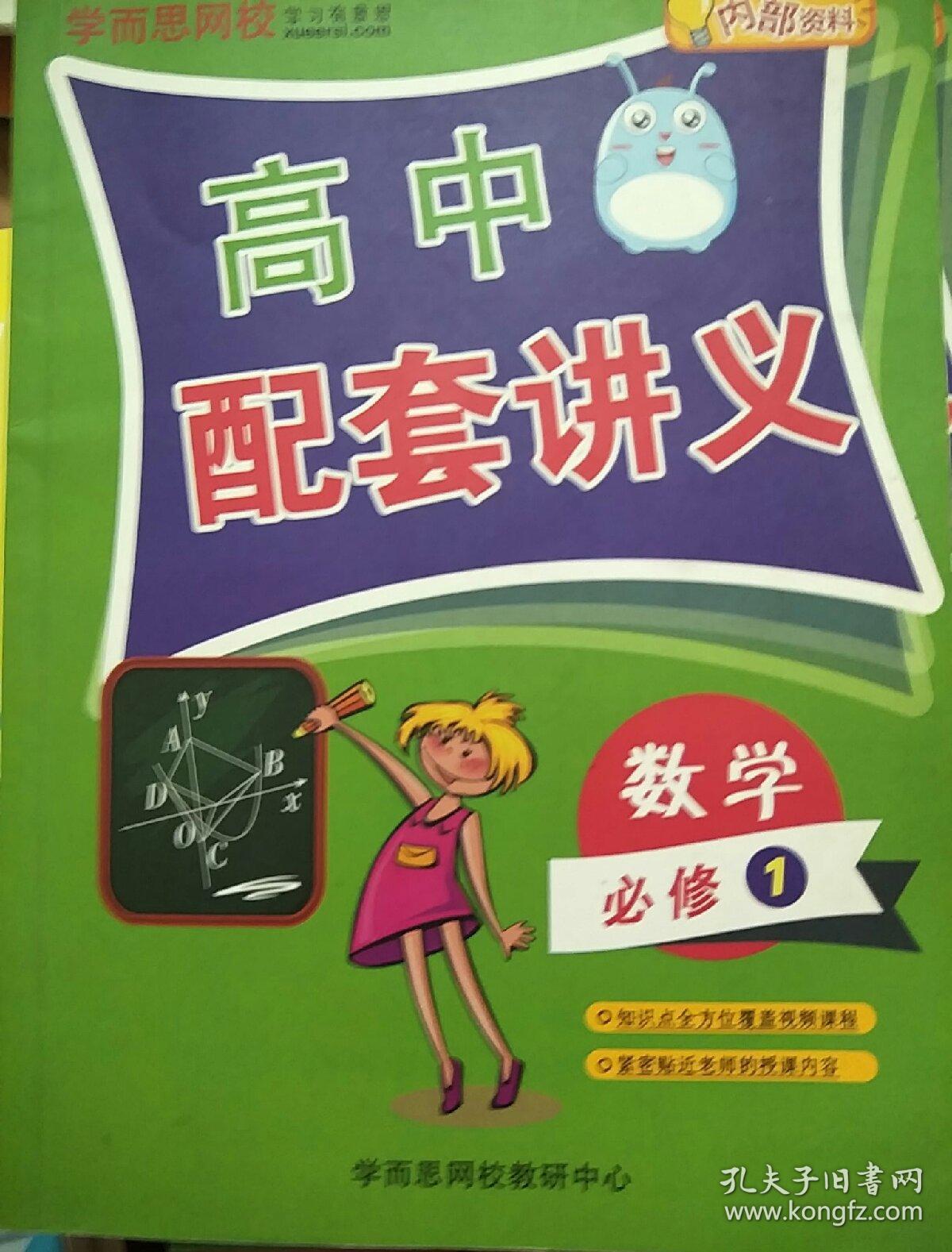 学而思网校数学高中配套贵族高中深圳市学校内讲义图片