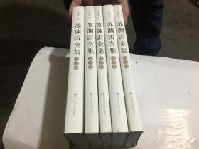 苏渊雷全集( 16开本 全五册)有签名赠本