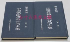 清末民初中国铁路借款合同全集 2册全  全国图书馆文献缩微复制中心 2010年限量60套