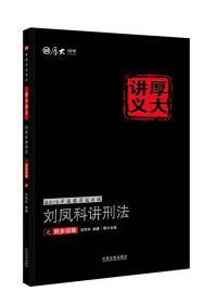 2016年国家司法考试厚大讲义同步训练系列:刘凤科讲刑法之同步训练