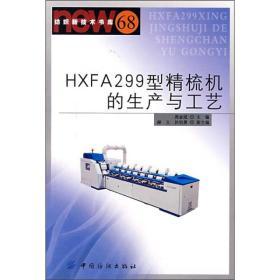 HXFA299型精梳机的生产与工艺