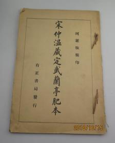 民国珂罗版:宋仲温藏定武兰亭肥本【宋克、曾熙长跋】8开大本!