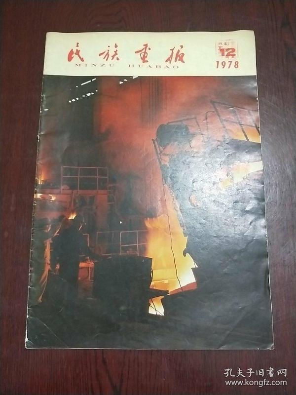 民族画报   1978年12期