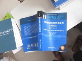 中国省域经济综合竞争力发展报告(2015~2016) 正版