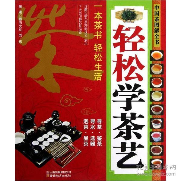 中国茶图解全书:轻松学茶艺