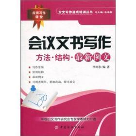 公文写作速成培训丛书:会议文书写作:方法·结构·最新例文