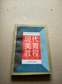 现代美育教程(作者龙协涛签赠本)
