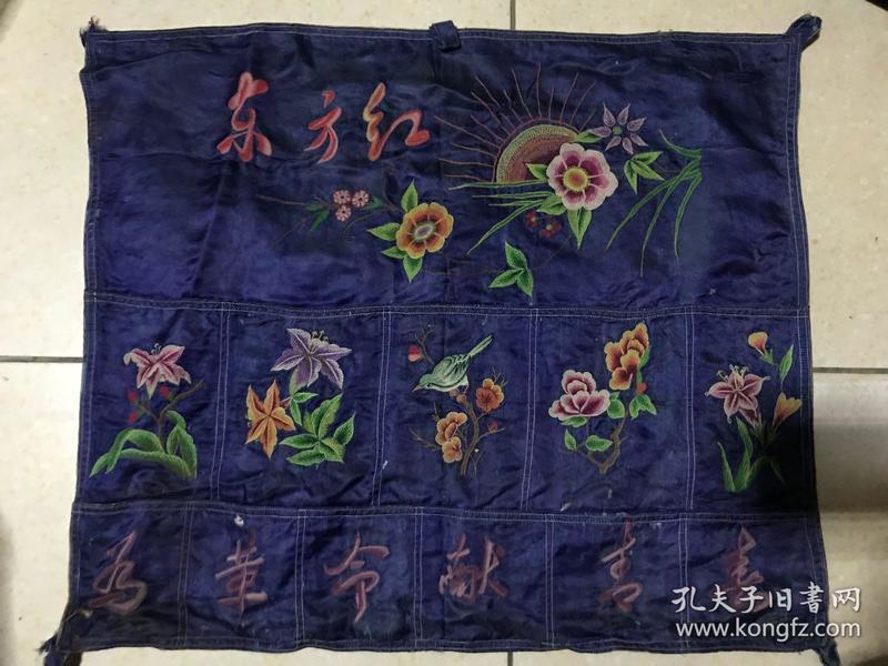 4.文革时期 手工刺绣 带小袋子(收纳储物袋)