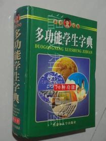 多功能学生字典(新世纪版)  (正版现货)