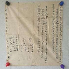 民国28年【张姓换地契约】47x54cm