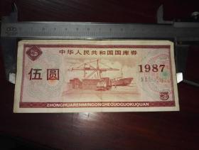 1987年伍元国库券