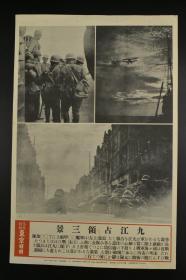 侵华史料 《日军占领九江》东京日日新闻社 写真特报 黑白老照片一张 1938年8月3日 图为日军某部队军舰 登陆的日军 九江市内扫荡的日军士兵 下侧有事件详细说明 印刷品 单面