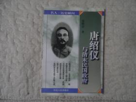 名人,历史瞬间-唐绍仪与清末民国政府