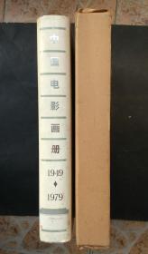 中国电影画册 1949——1979  精装护封带盒套
