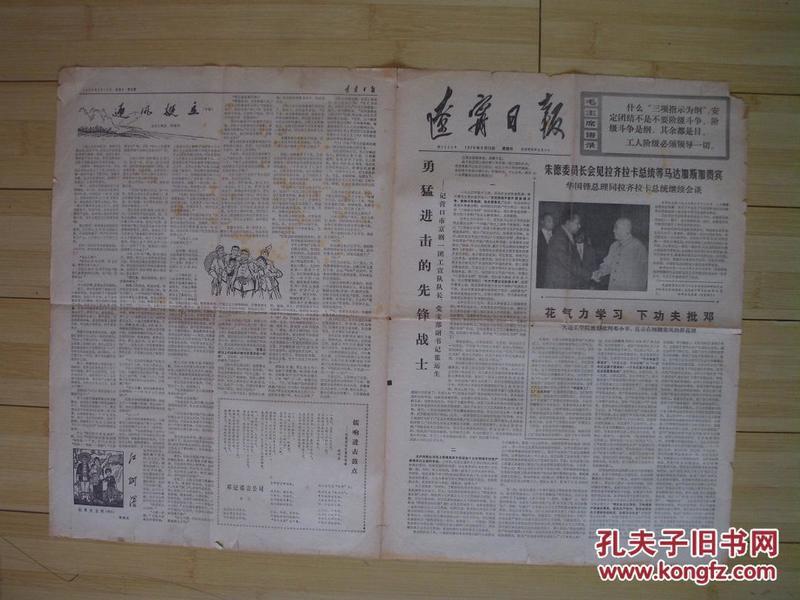 辽宁日报  1976年6月13日 第2955号   货号3