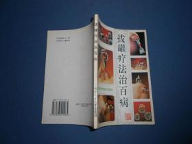 拔罐疗法治百病-97年一版一印