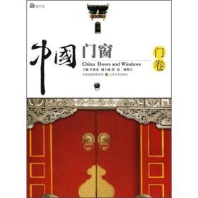 中国门窗:门卷