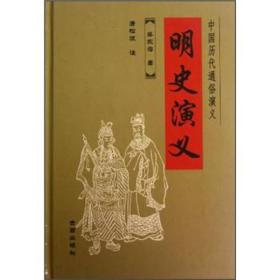 中国历代通俗演义:明史演义