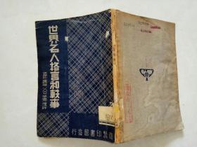 世界名人格言和轶事 民国初版
