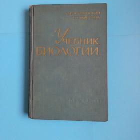 生物学教科书   俄文原版布面精装1962年插图本