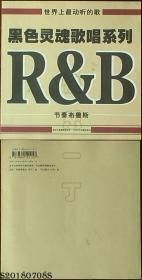 世界上最动听的歌·黑色灵魂歌唱系列 R&B节奏布鲁斯(无随书光盘或磁带)*