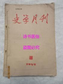 史学月刊(原名:新史学通讯):1957年第1至6期