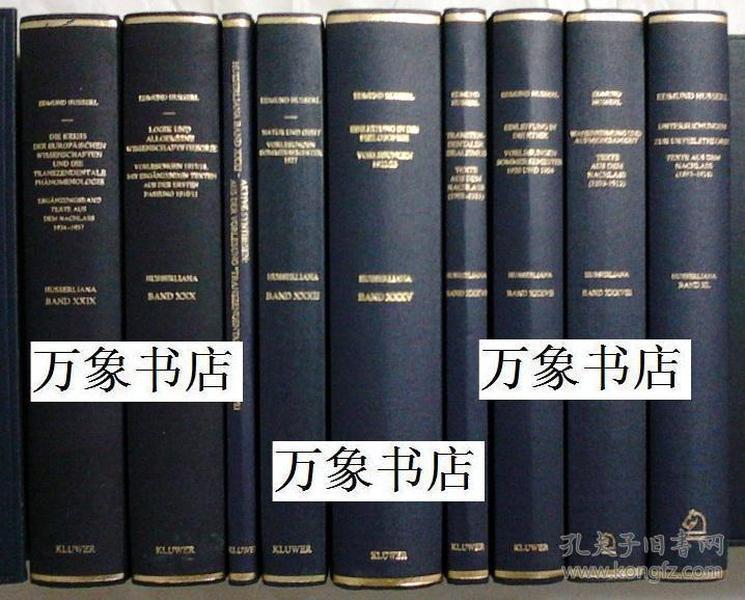 Husserl   胡塞尔全集  Husserliana  第31卷 1册 Aktive Synthesen.  原版布面精装本 一版一印  私藏品上佳