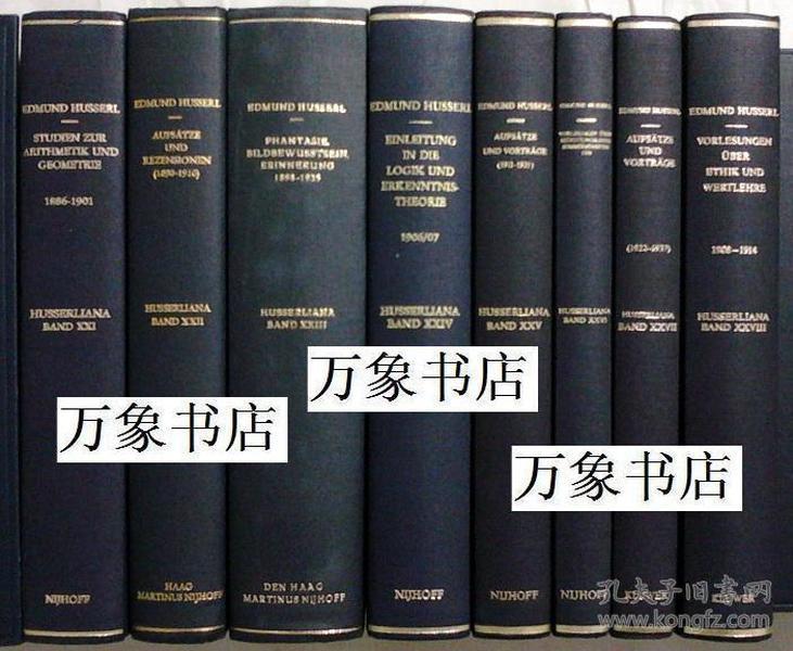 Husserl    胡塞尔全集 Husserliana 第23卷 1册  Phantasie, Bildbewusstsein, Erinnerung 原版布面精装本 一版一印  私藏品好