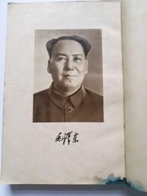 《毛泽东选集》五卷全  第一卷1952年 其他四卷均为一版一印(上海--2)