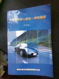机动车驾驶人科目一考试题库