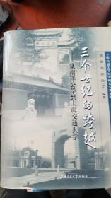 二手正版三个世纪的跨越——从南洋公学到上海交通大学9787313042231