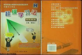 中国中小学生超级学习法·训练教程*