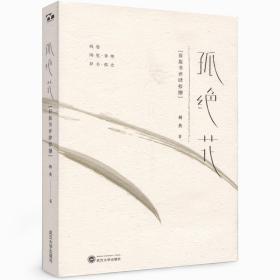 杨典签名钤印《孤绝花》