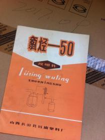 氯烃 说明书  长治县红旗颜料厂  老商标