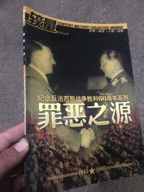 较量系列丛书 纪念反法西斯战争胜利60周年系列——罪恶之源