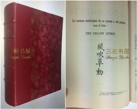 1955年《四世同堂》,【豪华版】【限量50部编号】,精装竹节书脊/又名《黄色风暴》《风吹草动》/法语版/法文版/老舍 名著/La Tourmente Jaune