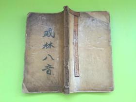 戚林八音——光绪木刻本,四卷全,略有虫蛀