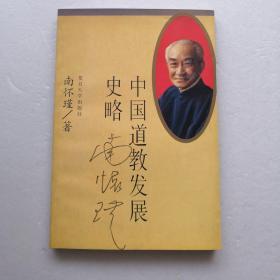 中国道教发展史略。