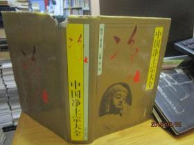 《中国净土宗大全》16开精装 厚册 1996年1版1印