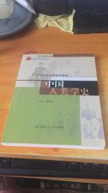 中国人类学史