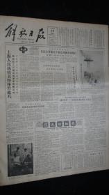 【报纸】解放日报 1983年9月18日【上海人民热情关怀体育健儿】【全运会开幕式今在江湾体育场举行】