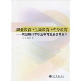 职业教育·生涯教育·终身教育:转型期日本职业教育发展及其启示