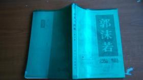 郭沫若选集 第二卷 自传
