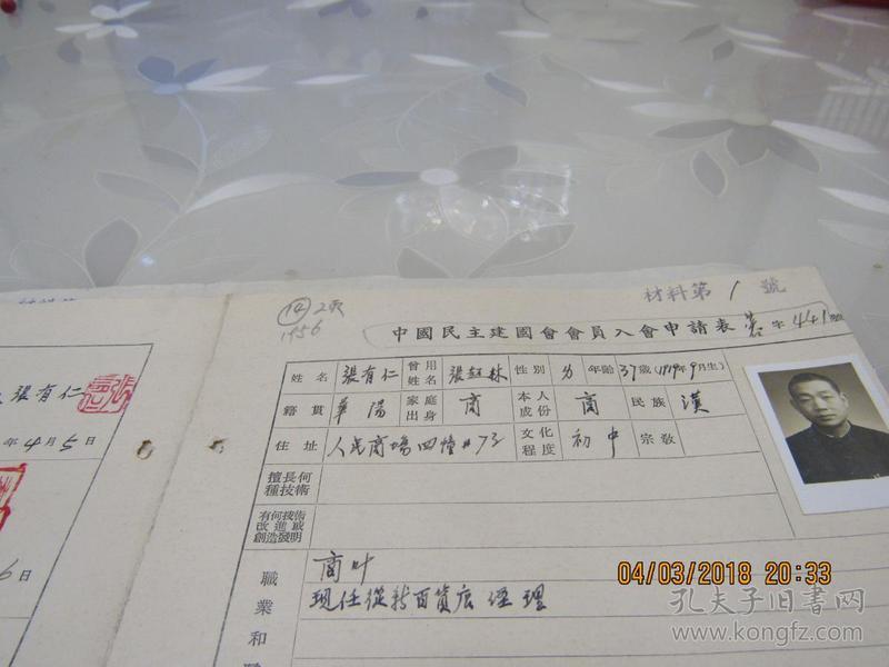 中国民主建国会会员入会申请表 手稿2页  914
