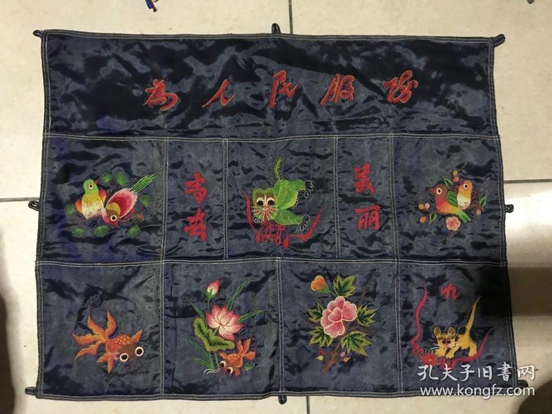 6.文革时期 手工刺绣 带小袋子(收纳储物袋)