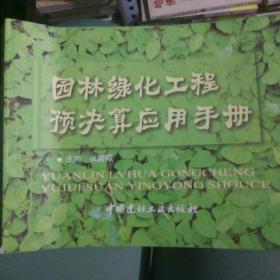 园林绿化工程预决算应用手册