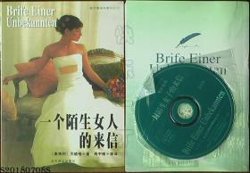 一个陌生女人的来信(有随书DVD)*