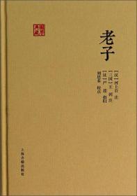 新书--国学典藏:老子刘思禾 校 [汉] 河上公,[三国] 王弼 注9787532571321